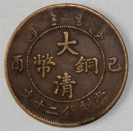 大清铜币无花版去哪里可以快速交易