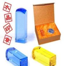 姓名印章/水晶印章定制/個性印章定制/免費篆刻/送禮盒 畢業禮品