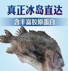 冷凍海鮮魚類 冰島進口野生海參斑3斤一條浪浦斯魚 野生海魚
