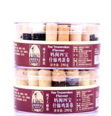 澳門進口食品 媽閣四寶什錦雞蛋卷 290g盒 送禮佳品 傳統糕點