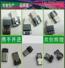 特價供應 MICRO5PIN普通/加長/超薄/短路主體 USB公頭連接器