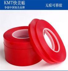 供应0.3mm厚度无痕可移胶环保无毒耐高温 粘度厚度颜色可调