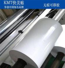 供应双面胶贴单面固定pu卷材胶水洗黏贴无痕0.8mm厚度 可定制