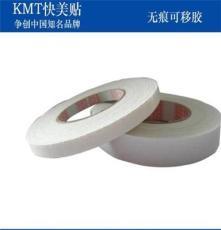 供应KMT快美贴纳米无痕可移胶卷材 可随意分切不同宽度0.3mm厚