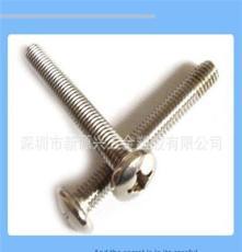 廠家大量定制十字槽扁圓頭螺絲 機械牙螺絲(BM)