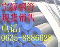山东聊城—聊城宝源供应无缝钢管20#63.5*14
