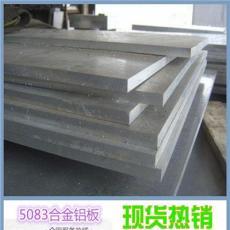 定制 湖南 交通运输设备5083铝合金板材