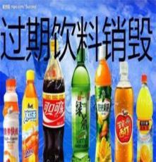 杭州不合偽劣品處理公司,杭州銷毀食品處理步驟流程