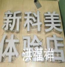 廠家直銷 水晶字、門頭招牌字、不銹鋼字銅字廣告牌
