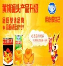 烘焙黃桃罐頭/休閑425G黃桃罐頭系列 皇冠食品 信譽保證