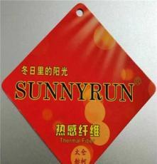 SUNNYRUN、蓄热纤维、热感纱、保暖纤维