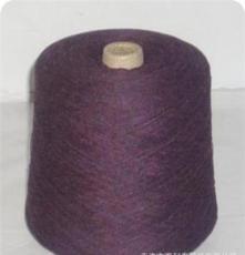 机织精品100%纯山羊绒纱线 厂家批发 26S/2 561#花紫红
