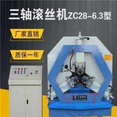 滚丝机自动三轴滚丝机数控液压滚丝机螺纹加工机床