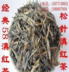 供應經典58滇紅茶 特級松針滇紅茶 特級滇紅茶