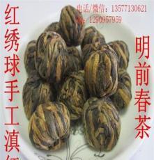云南紅繡球滇紅茶葉全手工制作批發零售