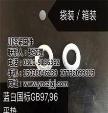 平墊、川澤平墊廠家批發價格、螺絲平墊片