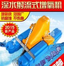 供應廠家直銷1.5kw射流式增氧機