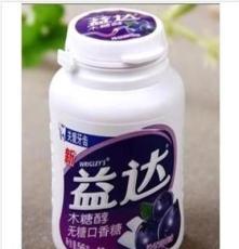 特價口香糖批發益達木糖醇無糖口香糖藍莓味56g瓶裝一盒6瓶小零食