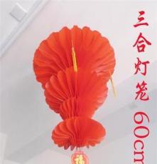 结婚婚庆用品批发 油塑纸灯笼 精品三合灯笼 60cm