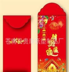 厂家直销红包 广告红包 烫金红包 中国人寿红包 企业利事封定做
