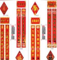 苍南龙港定做 门联 印刷对联 福字大红包