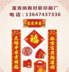 湖南对联印刷厂家/对联印刷厂/长沙利是封公司 价格实惠