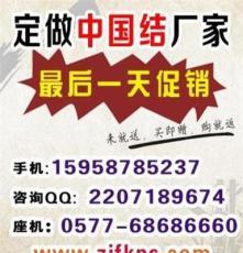 重庆福字贴,中国结挂件广告,重庆广告红包定制