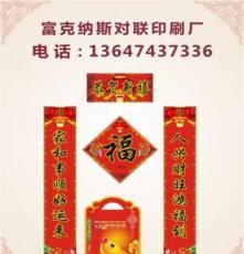 湖南2016年猴年對聯/對聯春聯/長沙利是封紅包 行業領先