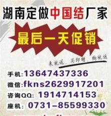 邵陽吉祥結,長沙中國結掛件廣告,長沙對聯福字廠家