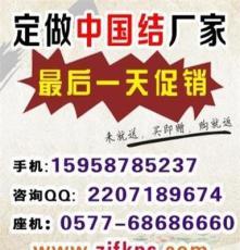 紹興中國結掛件,溫州塑料中國結生產廠家,浙江紅包印刷定做