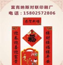 湖南春聯 對聯印刷廠 岳陽利是封 放心省心