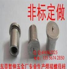 惠州頂針銅柱/惠州焊接銅螺柱/惠州非標焊接螺母柱