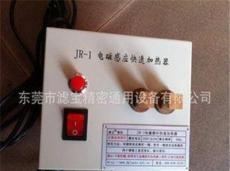 供应塑机辅机 注塑机 铁钉 快速 电磁 感应 加热器