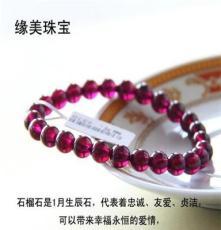 天然真品玫紅石榴石手鏈 調理氣血 美容養顏 提升魅力 緣美珠寶