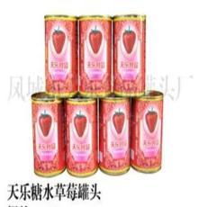 鳳城市天樂食品罐頭廠誠招各地代理商 草莓罐頭