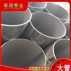 不锈钢焊管254*4.8mm特价促销彰裕耐腐蚀拉丝面供应