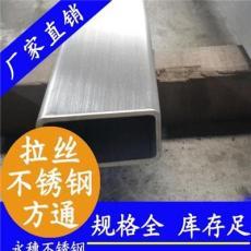 永穗牌拉絲面不銹鋼矩形管,表面拉絲效果處理不銹鋼矩形管工廠直銷