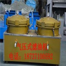 雙罐氣壓式濾油機