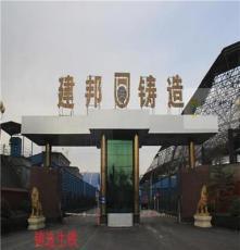 世界鋼鐵企業產能規模,建邦集鑄造用生鐵規模