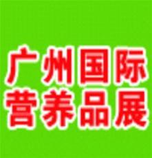 2011中國廣州有機食品營養食品展覽會