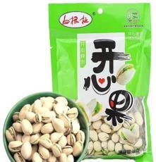 綠色食品 安徽特產 干果炒貨 白根柱開心果65g 開心果批發 特賣