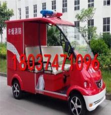電動消防車,微型消防車價格,開封電動車廠家