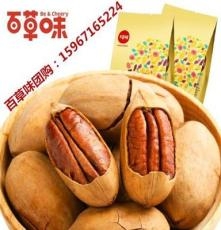 上海百草味山核桃零食干果禮包總代理