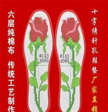 2017鸿运玫瑰十字绣鞋垫