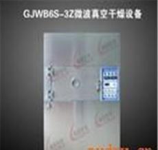 GJWB6S-3Z微波真空干燥设备