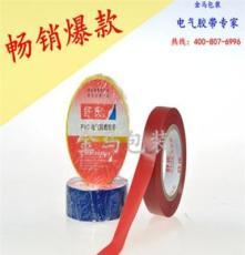 宁琛包装-舒氏PVC电气阻燃胶带 阻燃电工胶带