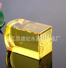 生產 個性水晶琉璃印章 水晶琉璃禮品 免費加logo