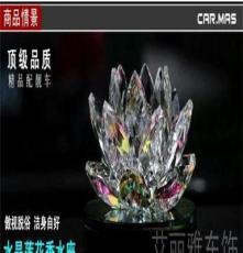 廠家直銷K9水晶汽車香水座一件代發高檔車載香水座水晶蓮花香水座