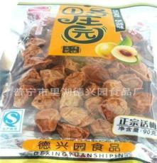 蜜餞批發 果脯 休閑食品廠家直銷 90克/袋話梅 酸梅 零售