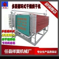 祥翼新型循環式烘干機占地面積小工作效率高